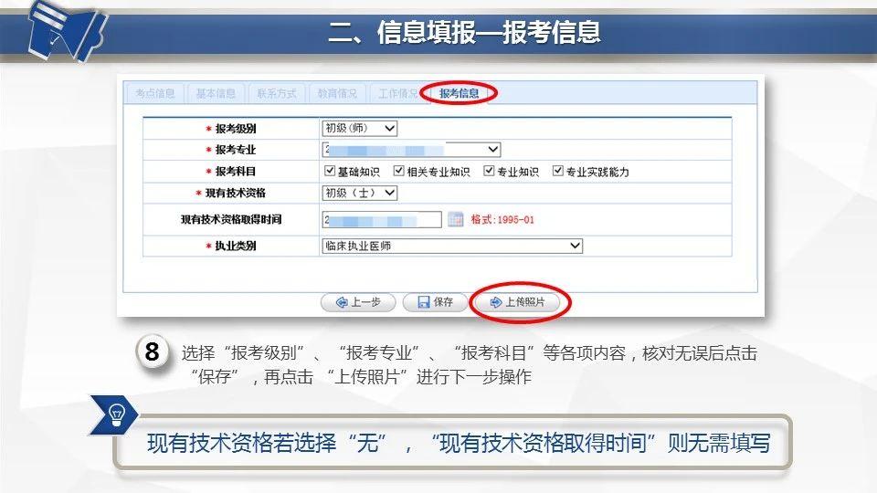 卫生资格考试报名操作指导-信息填报