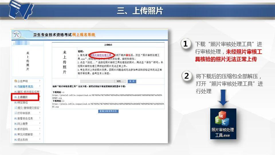 卫生资格考试报名操作指导-上传照片