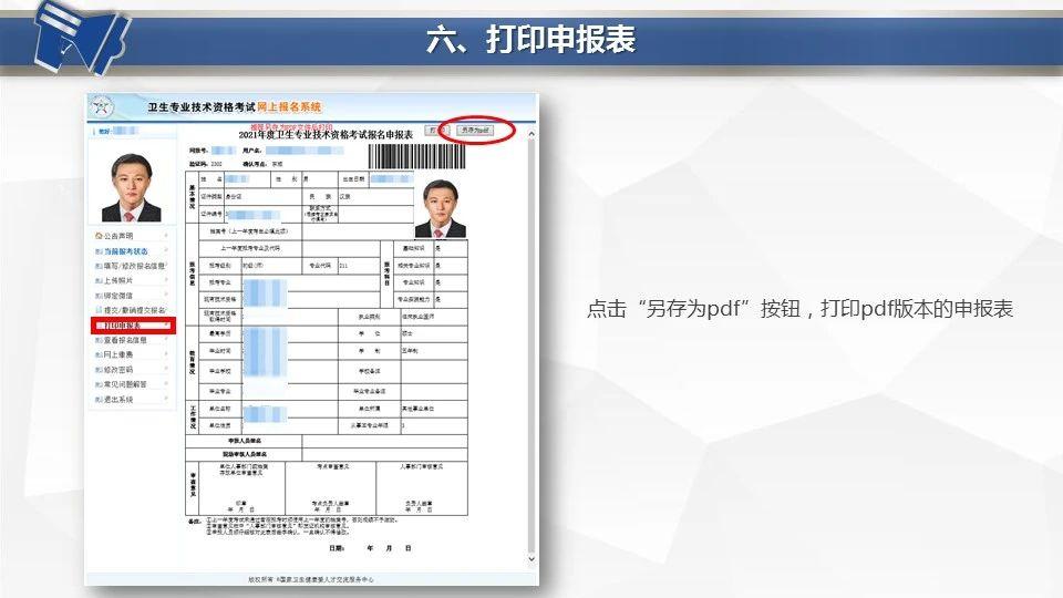 卫生资格考试报名操作指导-打印申报表