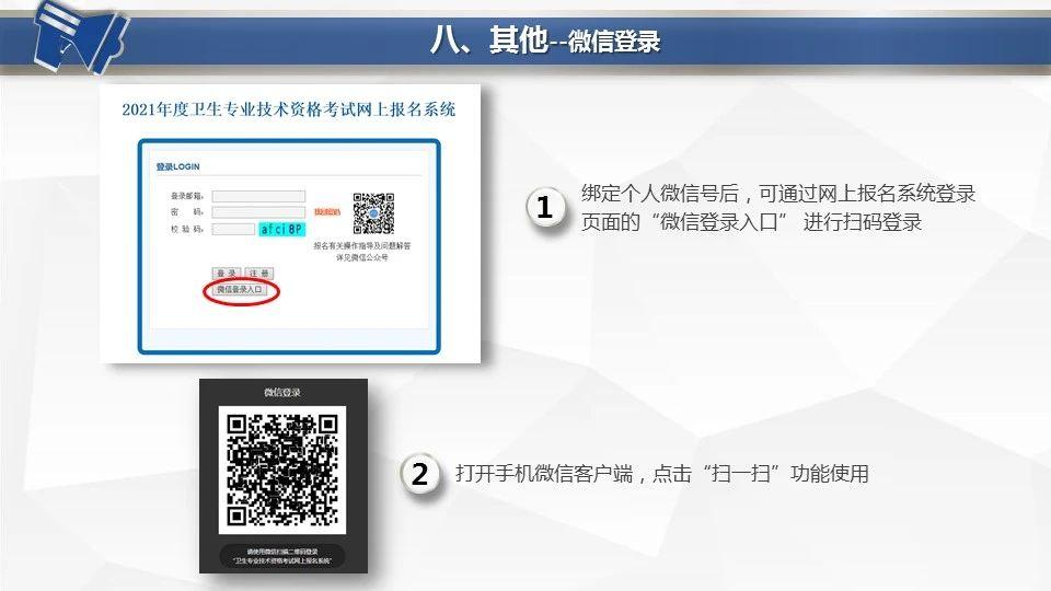 卫生资格考试报名操作指导-微信登录