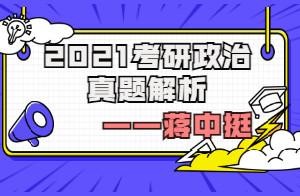 2021考研政治真题解析暨2022考研高分规划(蒋中挺)