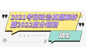 2021考研政治真题解析暨2022高分规划(胡戈)