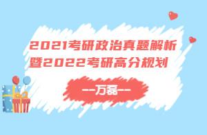 2021考研政治真题解析暨2022考研高分规划(万磊)
