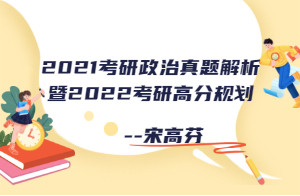 2021考研政治真题解析暨2022考研高分规划(宋高芬)