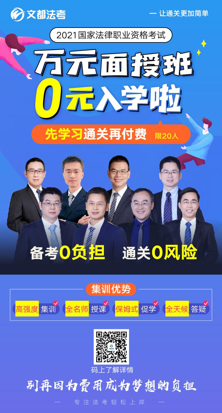 0元面授海报