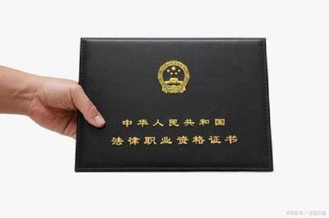 国家法律职业资格证书