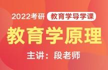 文都教育2022考研教育学基础班导学课教育学原理(段老师)