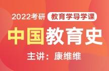 文都教育2022考研教育学基础班导学课中国教育史(康维维)
