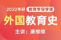 文都教育2022考研教育学基础班导学课外国教育史(康维维)