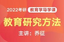 文都教育2022考研教育学基础班导学课教育研究方法(乔征)