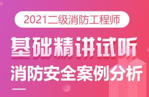 2021二消案例精讲#消防给水及消火栓系统1(苏文平)01