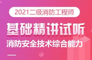 2021二消综合精讲#消防基础知识篇(白杨)01