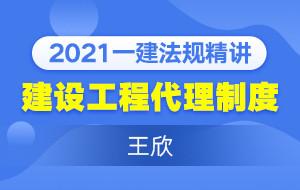 2021一建法規精講建設工程代理制度(王欣)