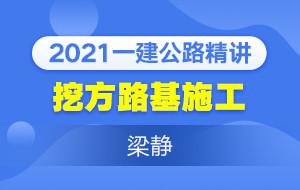 2021一建公路精講挖方路基施工(梁靜)