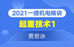 2021一建機電精講起重技術1(賈若冰)