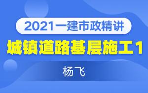 2021一建市政精講#城鎮道路基層施工1(楊飛)09