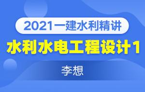 2021一建水利精講#水利水電工程設計1(李想)03